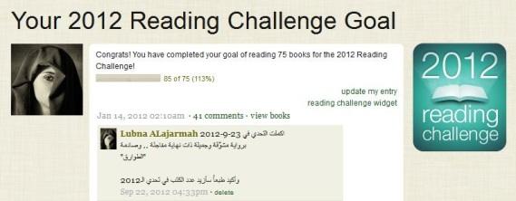تحدي الـ2012